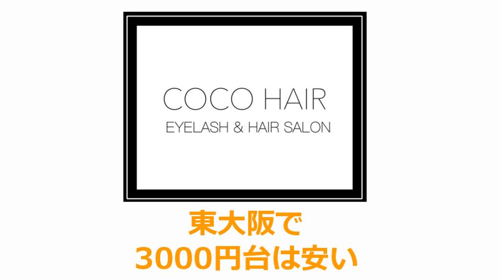 東大阪でマツエク3000円台は安い!