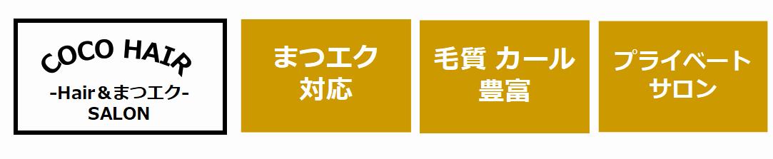 東大阪市瓢箪山・花園・布施のHair&まつエクSALON【COCO HAIR(ココヘアー)】